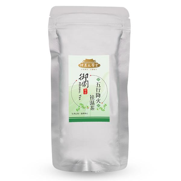神農太醫堂 御制五行降火祛濕茶 3gx10包/袋 除濕茶【YES 美妝】