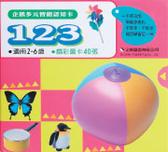 企鵝多元智能認知卡:123