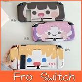 Switch保護殼 大頭娃娃 Switch彩繪保護殼 Switch保護套 一體成形 分體可拆 Switch Lite