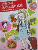 【書寶二手書T1/旅遊_NFH】北歐女孩日本旅遊好吃驚_歐莎‧葉克斯托姆