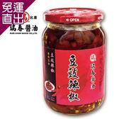 瑞春 豆豉辣椒(十二瓶入)【免運直出】