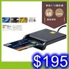 ATM讀卡器 提款卡讀卡機 IC讀卡機 報稅讀卡器 智能讀卡器USB 2.0