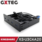 KINGSHARE 金勝 4口 USB3.0 5.25吋光碟機位機殼前置擴充面板19/20PIN【KS-U3C4A20】