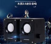 浪琴谷L6100木質音箱台式電腦小音響家用usb迷你筆記本低音炮音箱   韓小姐