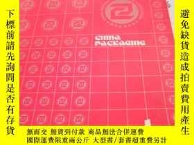 二手書博民逛書店中國包裝罕見1984年1Y202881