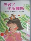 【書寶二手書T1/兒童文學_NKI】失敗了也沒關係_宮川比呂
