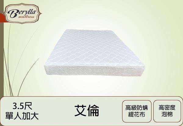 現貨 床墊推薦 [貝瑞拉名床] 艾倫獨立筒床墊-3.5尺 (促銷中)