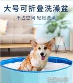 狗狗洗澡盆可折疊寵物洗澡池浴缸浴盆沐浴桶游泳池貓咪洗澡專用盆 花樣年華YJT