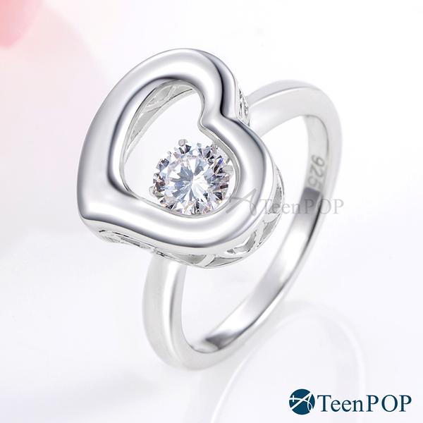 925純銀戒指 ATeenPOP 真心物語 跳舞石戒指 愛心戒指 情人節禮物 生日禮物