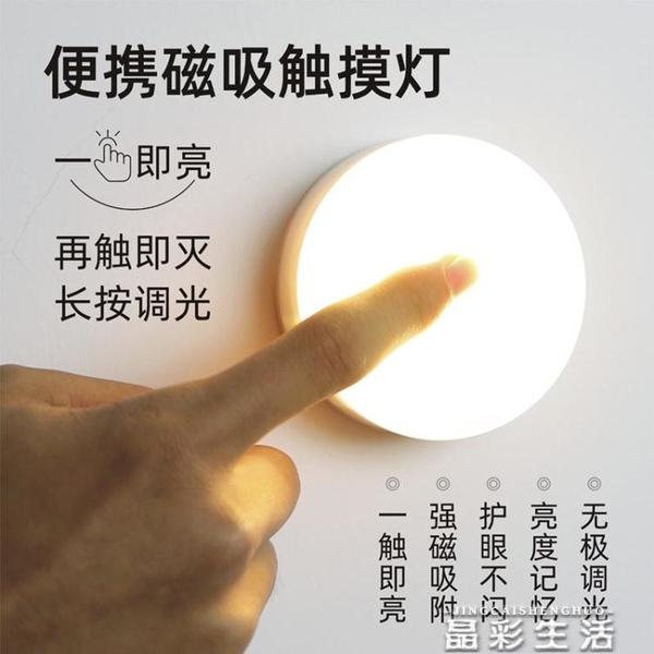 小夜燈led磁吸充電觸摸小夜燈ins臺燈臥室睡眠床頭嬰兒喂奶護眼節能感應 晶彩