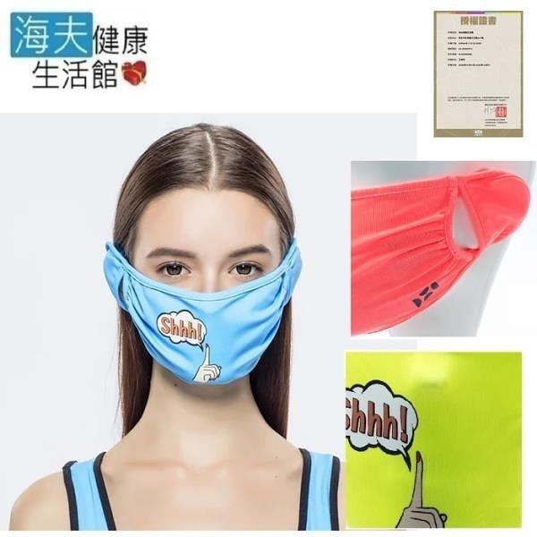 【南紡購物中心】【海夫健康生活館】HOII授權 后益 防曬 涼感 噓 Shi美膚口罩(大人/小孩款)