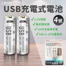 4號電池 充電電池 2入 [保固6個月] 四號電池 鋰電池 936mWh 1.5V Mico USB LAPO