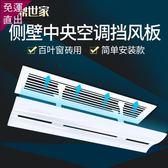 中央冷氣空調擋風板導風罩防直吹辦公室百葉遮冷氣出風口擋板方向通用