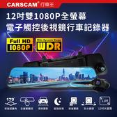 CARSCAM CR15 12吋全螢幕電子式觸控雙1080P後視鏡行車記錄器
