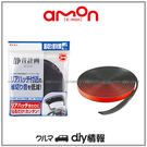 【愛車族購物網】日本AMON 後廂蓋隔音膠條 2649