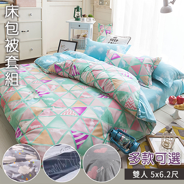 BELLE VIE 舒柔棉 雙人床包被套四件組【多款任選】活性印染
