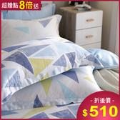 天絲枕套2入 天絲300織/幾何時空[鴻宇]台灣製2058