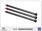 Marsace 瑪瑟士 TK-03 碳纖維腳架增高套組(TK03,公司貨)