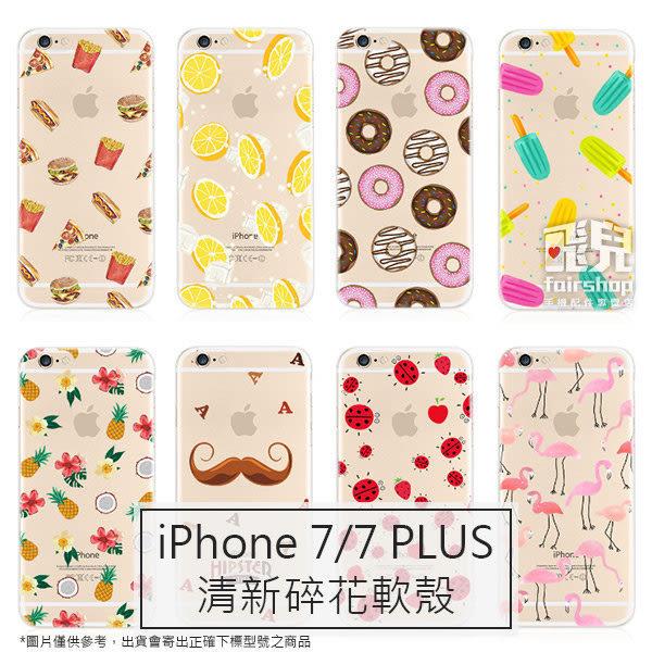 【飛兒】唯美清新 iPhone 7/8 PLUS TPU造型軟殼 保護套 透明 動物 紅鶴 碎花 冰棒 貓咪 軟殼 i7 i8
