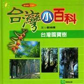 (二手書)台灣國寶樹