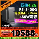 【10588元】全新AMD R5-3400G四核16G內建11核獨顯再升480G極速SSD多開480W主機打卡再送無線網卡