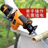 鋰電充電式電鋸家用木工多 小型電動手鋸伐木切割馬刀往復鋸子【 出貨八五折】JY