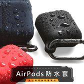 (金士曼) AirPods 耳機 防水 保護套 保護殼 蘋果耳機周邊 矽膠 防水套 防水殼