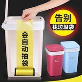 自動換袋垃圾桶家用客廳臥室衛生間廚房辦公室大號創意衛生桶紙簍 全館免運  YDL