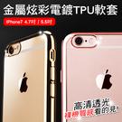 【marsfun火星樂】(完售)IPHONE7金屬炫彩電鍍軟套 保護套/手機套/TPU Apple 4.7吋/5.5吋 IOS/軟套/電鍍