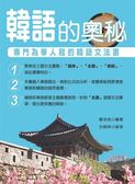 (二手書)韓語的奧秘:專門為華人寫的韓語文法書