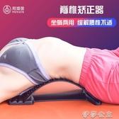 瑜伽輔助用品瑜伽脊柱側彎矯正器普拉提背部脊椎牽引糾正器拉伸按摩舒緩架器材 伊莎gz