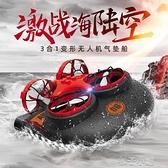 兒童遙控飛機無人機小學生小型水陸空三合一飛行器小飛機男孩玩具