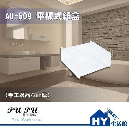 衛浴配件精品 AU-509 平板式紙盒 衛生紙盒 -《HY生活館》水電材料專賣店