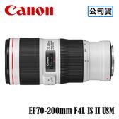 9/30前加送保護鏡+清潔組 3C LiFe CANON EF 70-200mm F4L IS II USM 鏡頭 台灣代理商公司貨