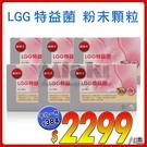 【超值囤貨組】葡萄王 LGG特益菌 粉末顆粒 30入/盒 x 6盒 *Miaki*