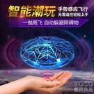 遙控玩具 UFO感應飛行器遙控飛機四軸無人機小型智能懸浮飛碟兒童玩具男孩 快速出貨