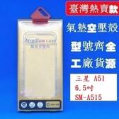 【氣墊空壓殼】三星 Galaxy A51 6.5吋 SM-A515 防摔氣囊輕薄保護殼/防護殼手機背蓋
