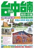 台中台南南投花蓮旅遊全攻略(第 4 刷)