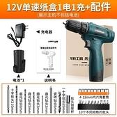 電鑽 12V鋰電鑽充電式手鑽小手槍鑽電鑽多功能家用電動螺絲刀電轉 艾莎