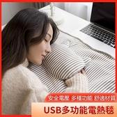 現貨熱銷 USB多功能暖身毯辦公室加熱毯暖身護膝毯加熱保暖電熱毯