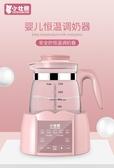 小壯熊嬰兒恒溫調奶器保溫水壺熱水智慧沖奶機泡奶粉全自動溫奶暖 快速出貨