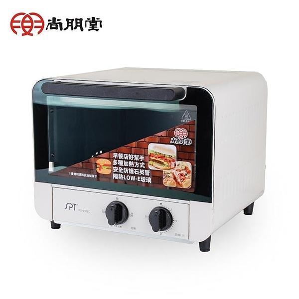 【尚朋堂】15L雙旋鈕控管烤箱 SO-915LG