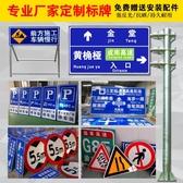 交通標志牌道路指示牌施工警示牌限高限速5公里反光板路牌停車場 星河光年DF
