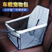 透氣寵物車墊網紗掛包 雙層加厚防水車載寵物包【櫻田川島】
