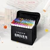 60色 麥克筆套裝馬克筆手繪設計繪畫工具水彩筆雙頭【步行者戶外生活館】