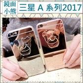 三星 A7 2017 A5 2017 A3 2017 軟殼 附掛繩 手機殼 保護殼 鏡面自拍 鏡面熊支架