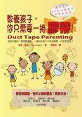 (二手書)教養孩子,你只需要一捲膠帶!超強老媽的「膠帶教養術」,讓你的孩子不再是..
