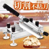 剪刀式阿膠糕切片機靈芝瑪卡人參切片機年糕牛軋糖切刀 童趣潮品