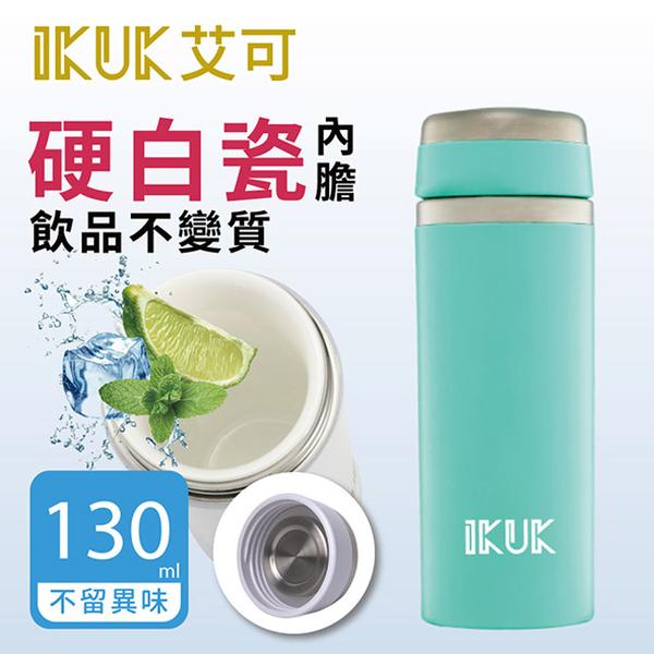 IKUK艾可 輕量內陶瓷隨行杯130ml-夢幻藍 IKBI-130BU