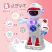 兒童電動機器人玩具 男孩子寶寶嬰兒0-1-2周歲3-6女孩跳舞早教 麻吉部落
